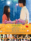 Itazura na Kiss The Movie 3...