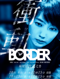 BORDER Shoudou ~Kenshikan Higa