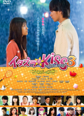 Itazura na Kiss The Movie 3 Propose Hen