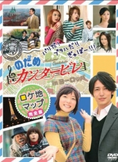 Nodame Cantabile Shinshun Special in Europe