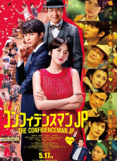 Confidence Man JP the movie