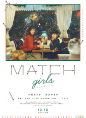 MATCH girls