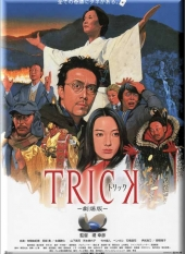 TRICK: The Movie (2002)