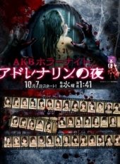 AKB Horror Night Adrenaline no Yoru