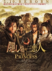 Kakushi Toride no San Akunin: The Last Princess