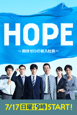 Hope: Kitai Zero no Shinnyu Shain