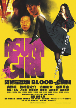Asura Girl ~BLOOD-C Ibun~