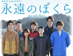 Eien no Bokura Seaside Blue