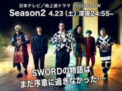 HiGH&LOW Season 2