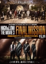 HiGH&LOW The Movie 3 - Final Mission