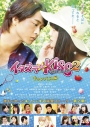 Itazura na Kiss The Movie 2 Campus-Hen