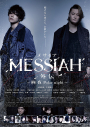 MESSIAH Gaiden - Kyokuya Polar Night -