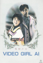 Denei Shojo: Video Girl Ai