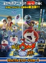 Youkai Watch: Sora Tobu Kujira to Double no Sekai no Daibouken da Nyan!