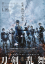 Touken Ranbu The Movie