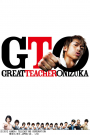 Great Teacher Onizuka 2012