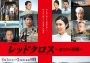 Red Cross: Onna Tachi no Akagami