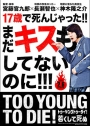 TOO YOUNG TO DIE! Wakakushite Shinu