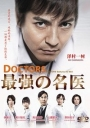 DOCTORS ~ Saikyou no Meii Season 3