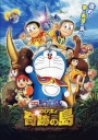 Nobita to Kiseki no Shima 〜Animal Adventure〜