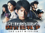 Toshokan Senso - THE LAST MISSION