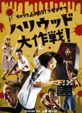 Camera wo Tomeru na! Spin off Hollywood Daisakusen!