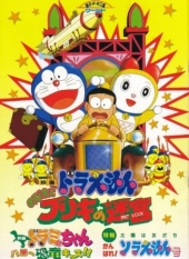 Nobita to Buriki no Rabirinsu