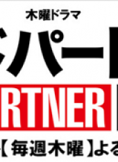 Good Partner: Muteki no Bengoshi