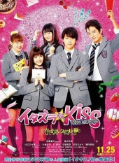 Itazura na Kiss The Movie: High School Hen