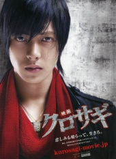 Kurosagi The movie