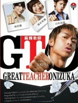 Great Teacher Onizuka 2014