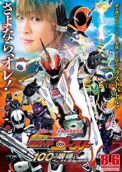 Kamen Rider Ghost the Movie: The 100 Eyecons and Ghost's Fateful Moment