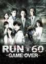 RUN60 : Game Over