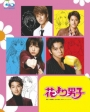 Hana Yori Dango Season 1