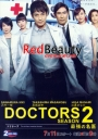 DOCTORS ~ Saikyou no Meii Season 2