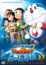 Nobita no Space Heroes